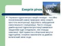 Енергія річок Переваги гідроелектростанцій очевидні – постійно поновлюваний с...
