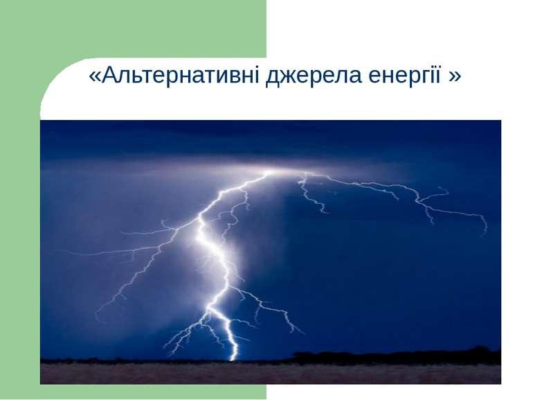 «Альтернативні джерела енергії »