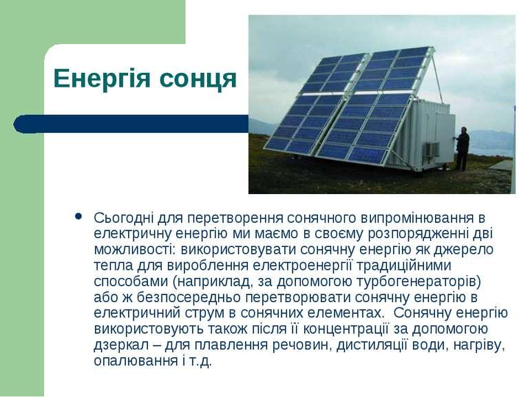 Енергія сонця Сьогодні для перетворення сонячного випромінювання в електричну...