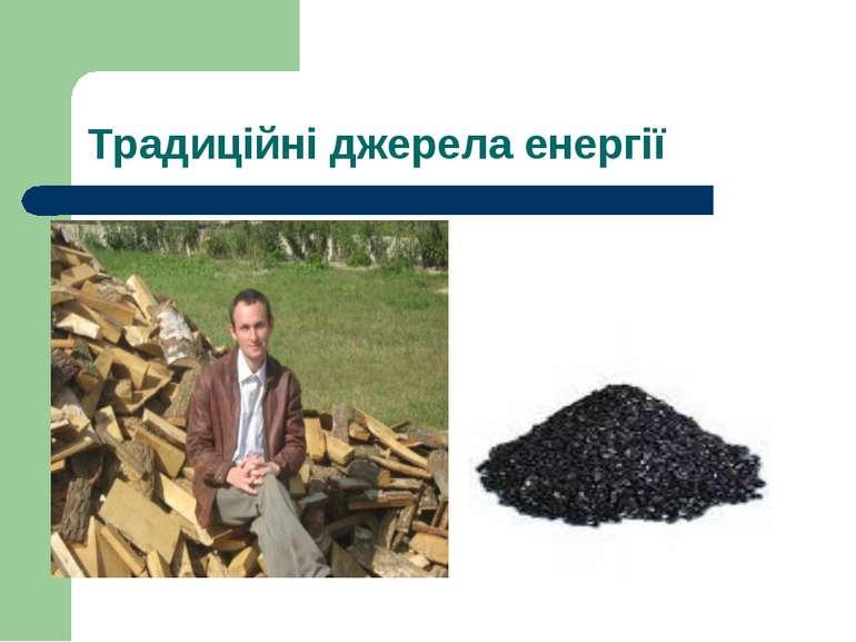 Традиційні джерела енергії