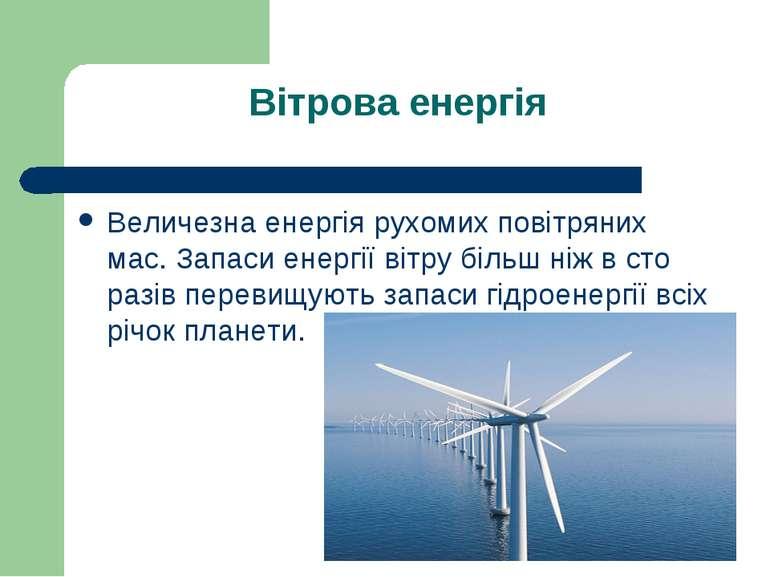 Вітрова енергія Величезна енергія рухомих повітряних мас. Запаси енергії вітр...