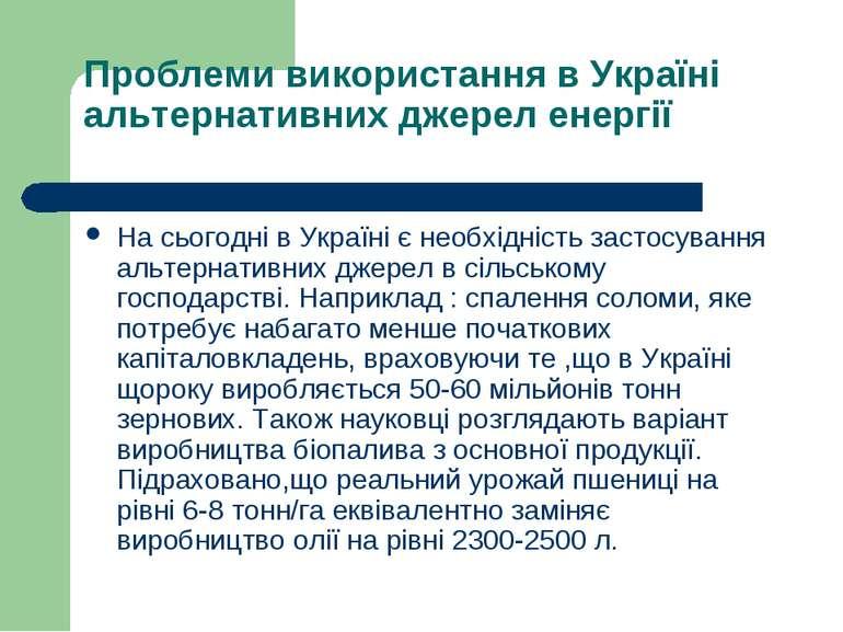 Проблеми використання в Україні альтернативних джерел енергії На сьогодні в У...