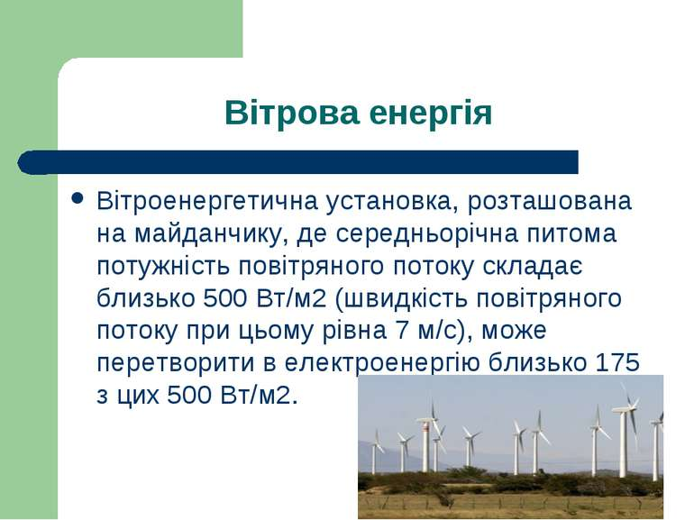 Вітрова енергія Вітроенергетична установка, розташована на майданчику, де сер...