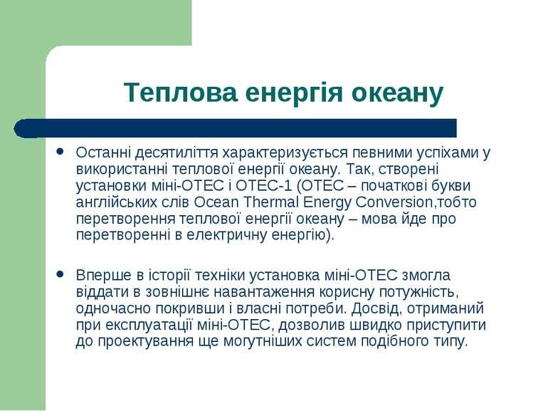 Теплова енергія океану Останні десятиліття характеризується певними успіхами ...