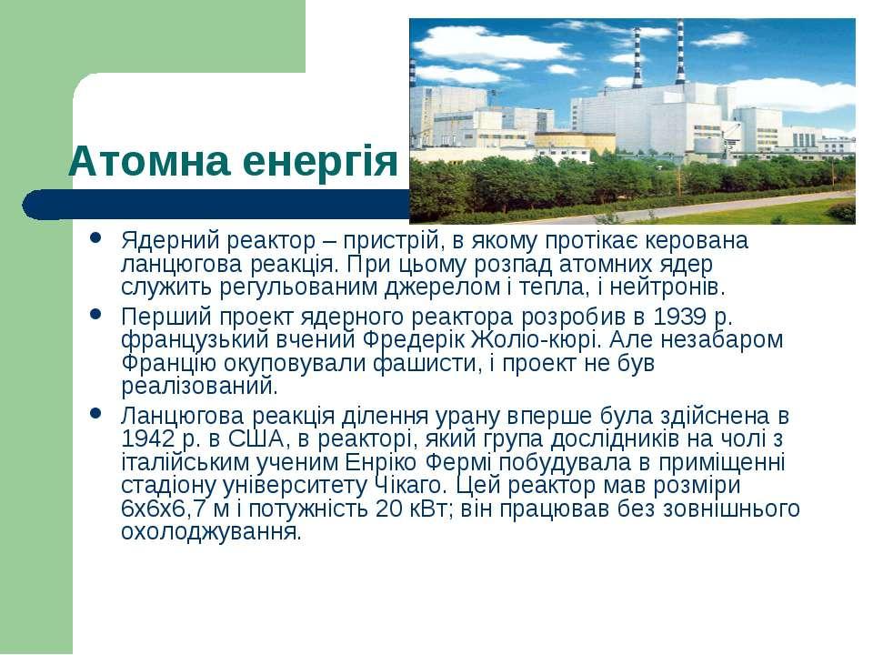 Атомна енергія Ядерний реактор – пристрій, в якому протікає керована ланцюгов...