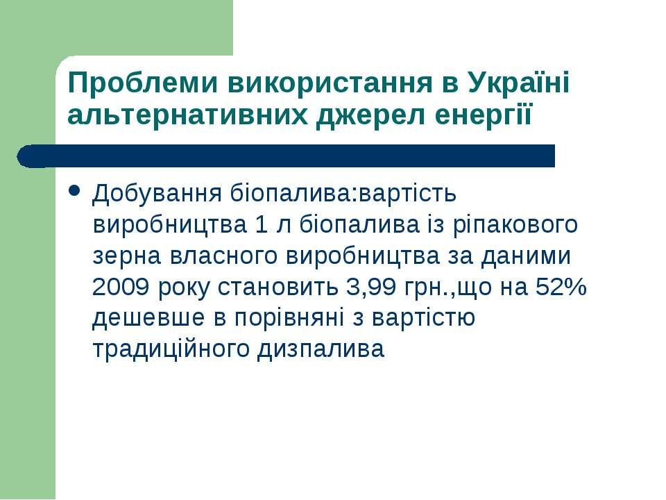 Проблеми використання в Україні альтернативних джерел енергії Добування біопа...