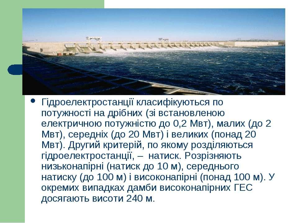 Гідроелектростанції класифікуються по потужності на дрібних (зі встановленою ...