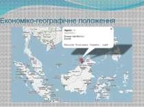 Економіко-географічне положення