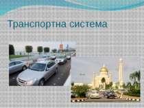 Транспортна система