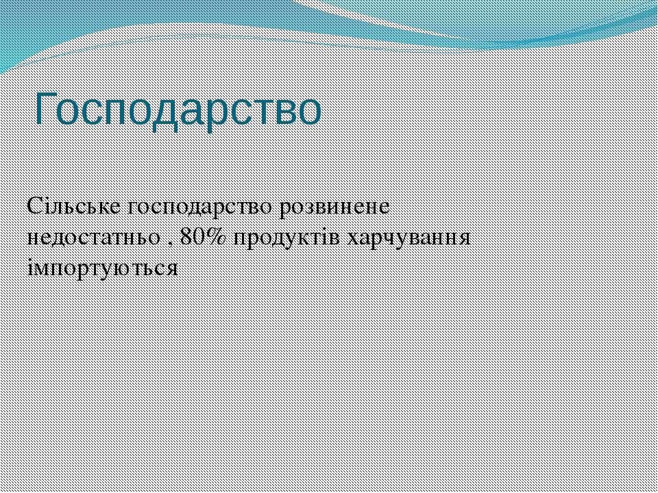 Господарство Сільське господарство розвинене недостатньо , 80% продуктів харч...
