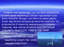 Енергія повітряних мас, що постійно рухаються, у сотні разів перевищує запаси...