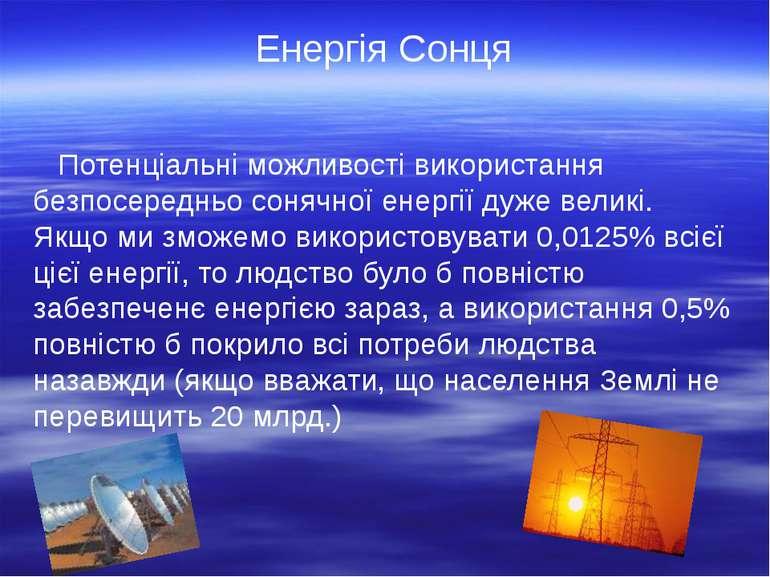 Потенціальні можливості використання безпосередньо сонячної енергії дуже вели...
