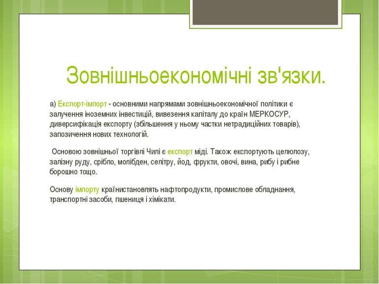 Зовнішньоекономічні зв'язки. а) Експорт-імпорт - основними напрямами зовнішнь...