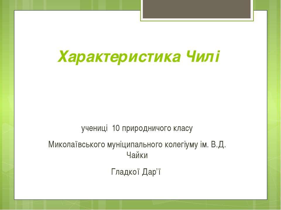 Характеристика Чилі учениці 10 природничого класу Миколаївського муніципально...