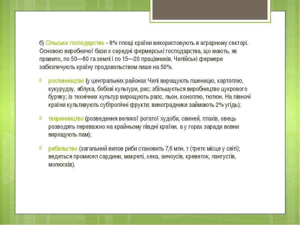б) Сільське господарство - 8% площі країни використовують в аграрному секторі...