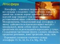 Літосфера Літосфера – зовнішня тверда оболонка Землі, що складає з осадових і...