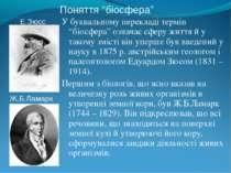 """Поняття """"біосфера"""" У буквальному перекладі термін """"біосфера"""" означає сферу жи..."""
