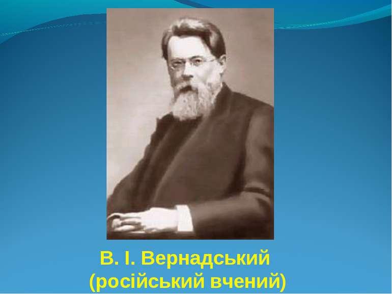 В. І. Вернадський (російський вчений)