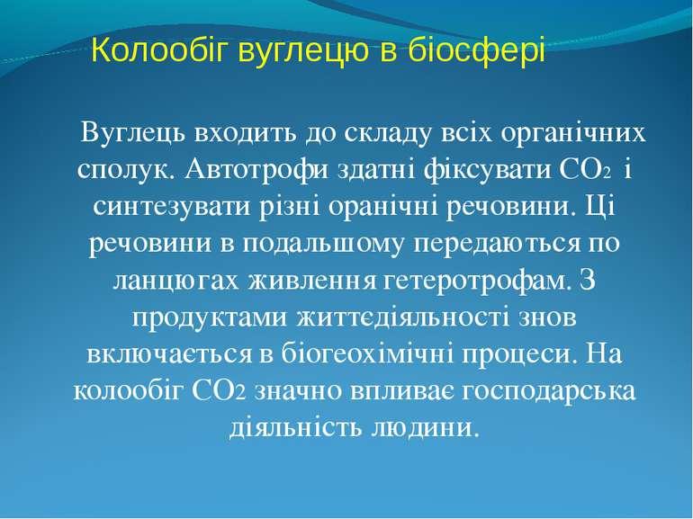 Колообіг вуглецю в біосфері Вуглець входить до складу всіх органічних сполук....