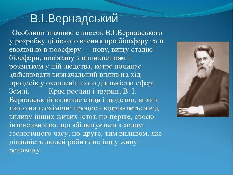 В.І.Вернадський Особливо значним є внесок В.І.Вернадського у розробку цілісно...