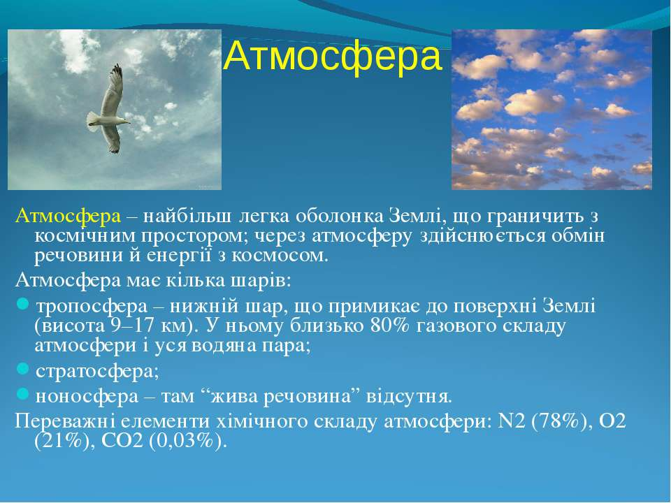 Атмосфера Атмосфера – найбільш легка оболонка Землі, що граничить з космічним...