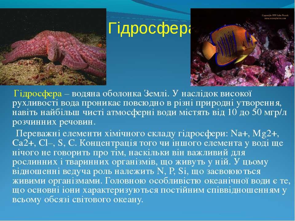 Гідросфера Гідросфера – водяна оболонка Землі. У наслідок високої рухливості ...