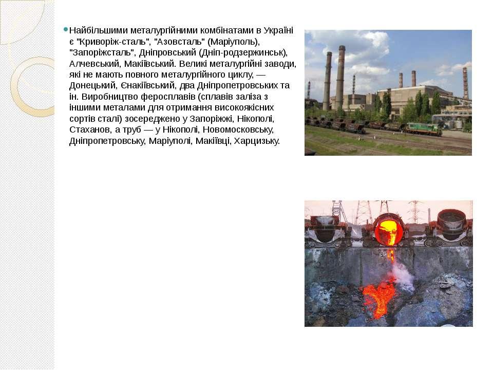 """Найбільшими металургійними комбінатами в Україні є """"Криворіж-сталь"""", """"Азовста..."""