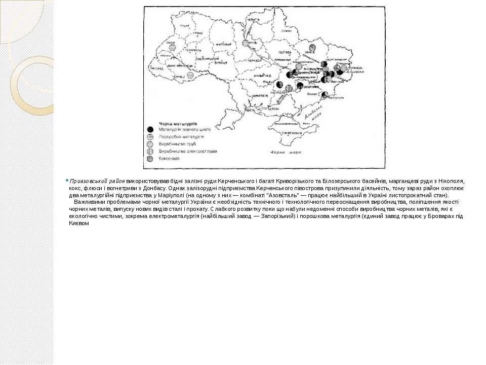 Приазовський район використовував бідні залізні руди Керченського і багаті Кр...