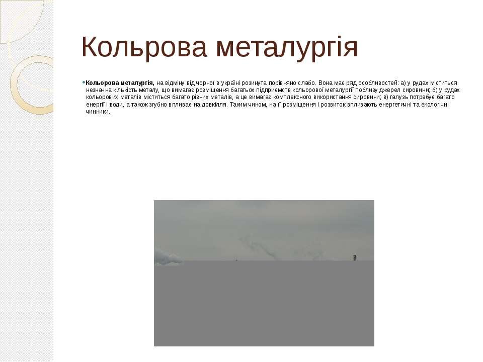 Кольрова металургія Кольорова металургія, на відміну від чорної в україні роз...