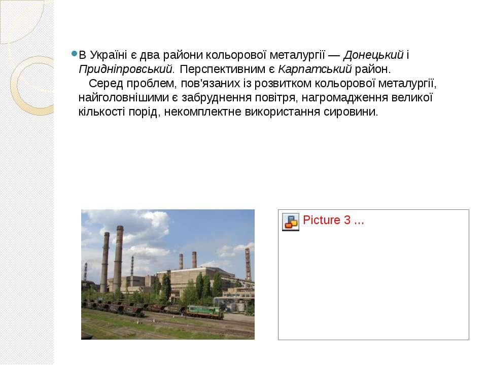 В Україні є два райони кольорової металургії — Донецький і Придніпровський. П...