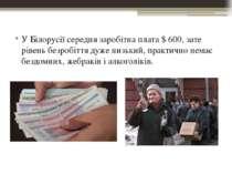 У Білорусії середня заробітна плата $ 600, зате рівень безробіття дуже низьки...