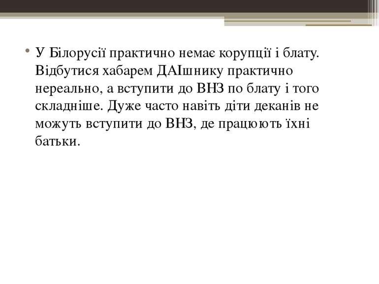У Білорусії практично немає корупції і блату. Відбутися хабарем ДАІшнику прак...