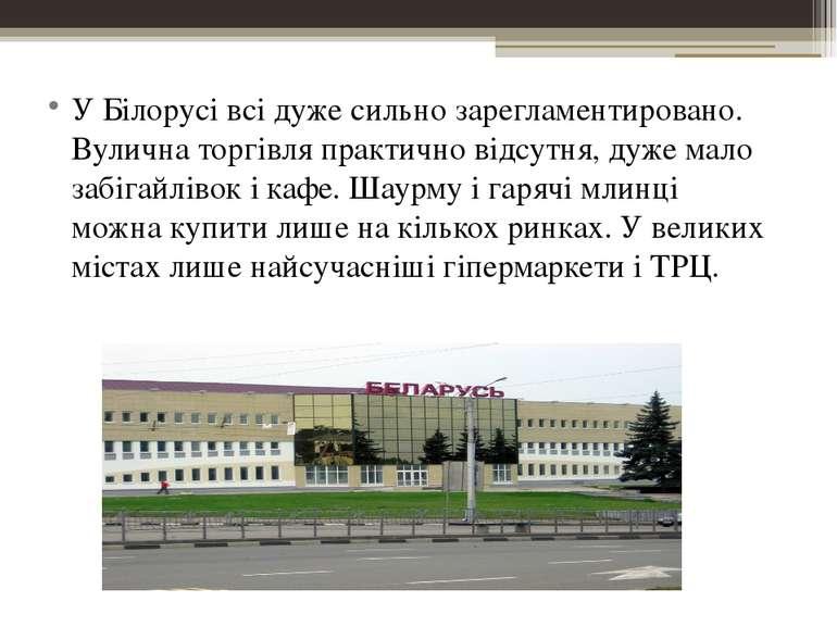У Білорусі всі дуже сильно зарегламентировано. Вулична торгівля практично від...