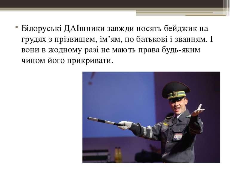 Білоруські ДАІшники завжди носять бейджик на грудях з прізвищем, ім'ям, по ба...