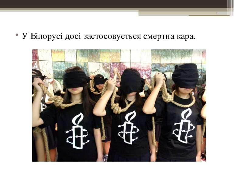 У Білорусі досі застосовується смертна кара.