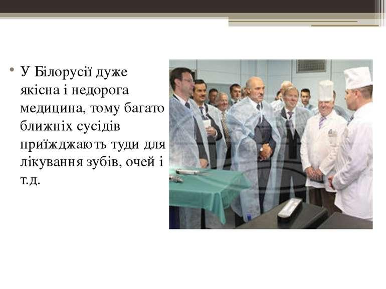 У Білорусії дуже якісна і недорога медицина, тому багато ближніх сусідів приї...