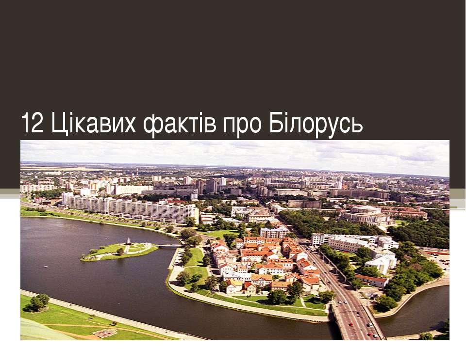 12 Цікавих фактів про Білорусь