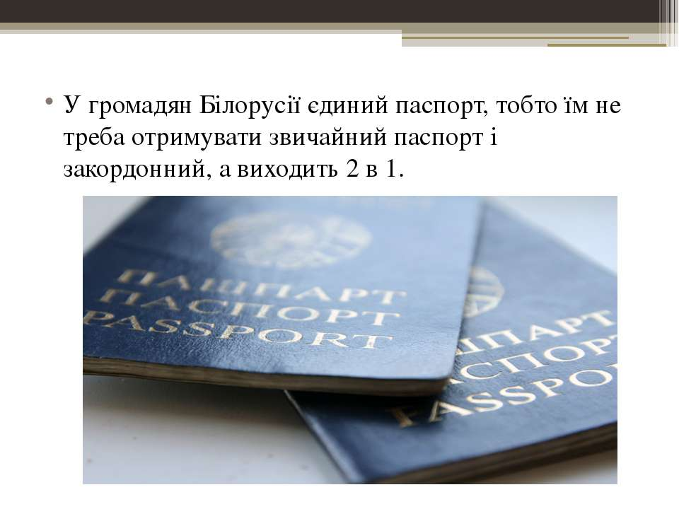 У громадян Білорусії єдиний паспорт, тобто їм не треба отримувати звичайний п...