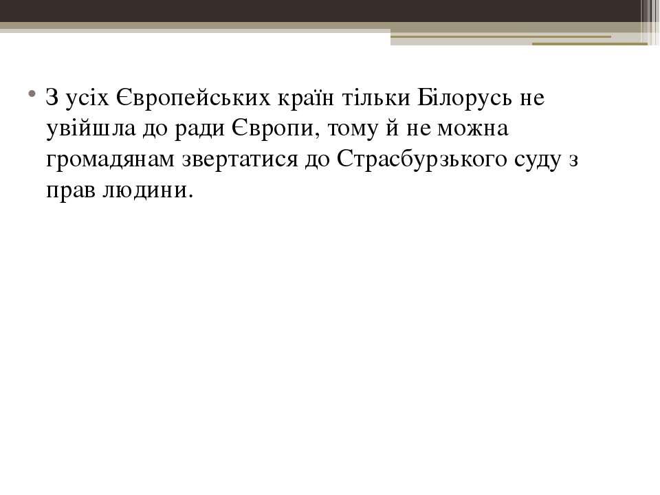 З усіх Європейських країн тільки Білорусь не увійшла до ради Європи, тому й н...