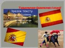 Туристичне багатство Іспанії