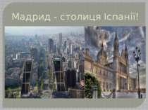 Мадрид - столиця Іспанії!