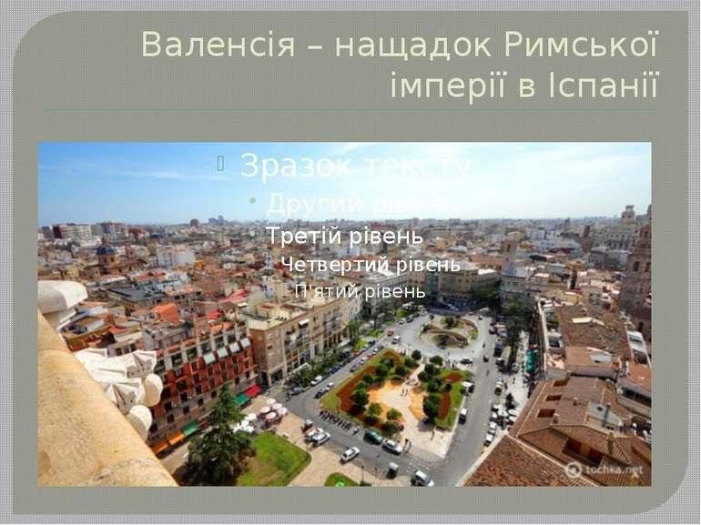 Валенсія – нащадок Римської імперії в Іспанії