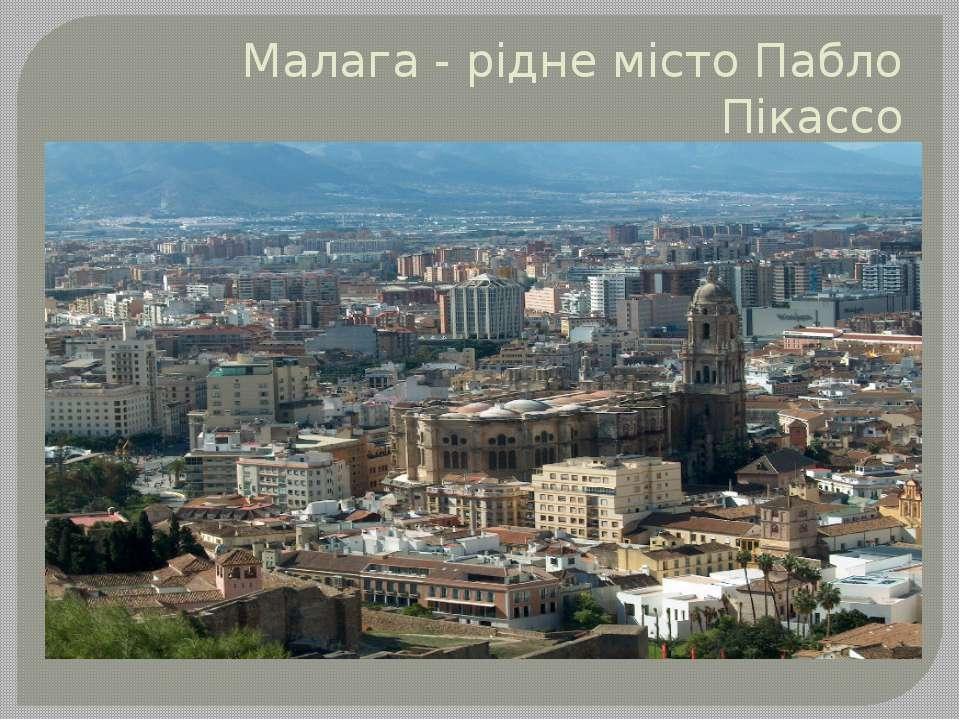 Малага - рідне місто Пабло Пікассо