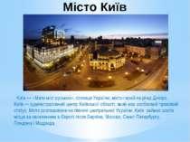 Місто Київ Київ — «Мати міст руських», столиця України, місто-герой на річці ...