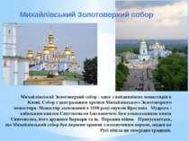 Михайлівський Золотоверхий собор - один з найдавніших монастирів в Києві. Соб...
