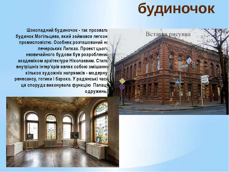 Шоколадний будиночок - так прозвали будинок Могільцева, який займався легкою ...