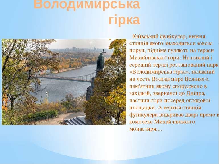 Володимирська гірка Київський фунікулер, нижня станція якого знаходиться зовс...