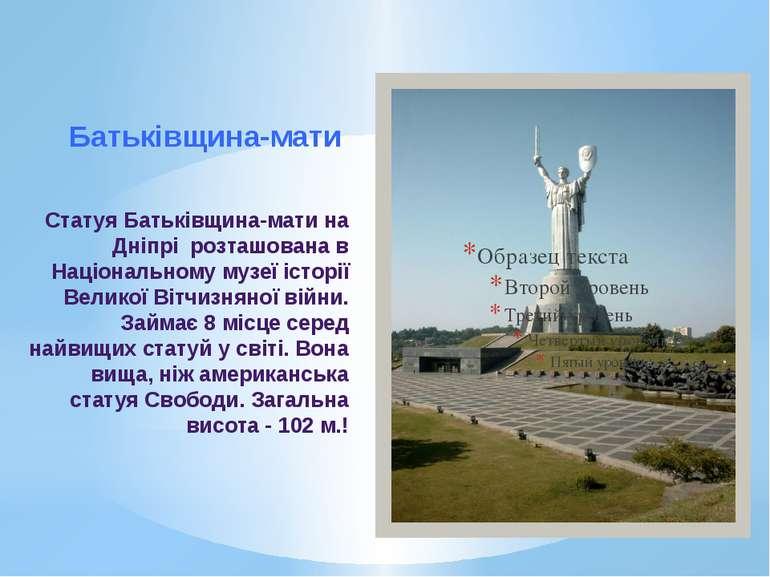 Батьківщина-мати Статуя Батьківщина-мати на Дніпрі розташована в Національно...