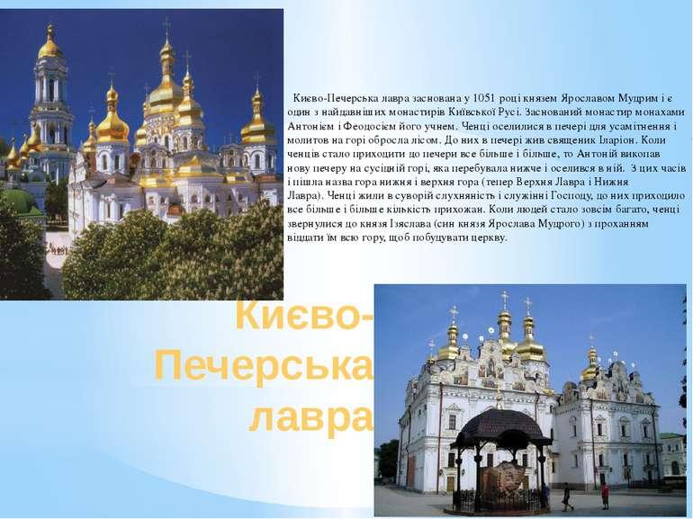 Києво-Печерська лавра Києво-Печерська лавразаснована у 1051 році князем Ярос...