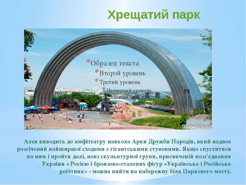 Хрещатий парк Алея виводить до амфітеатру навколо Арки Дружби Народів, який н...